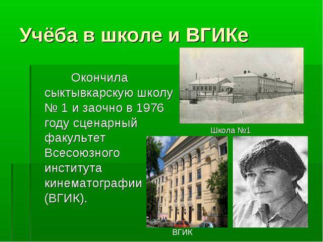 Учёба в школе и ВГИКе Окончила сыктывкарскую школу № 1 и заочно в 1976 году с...