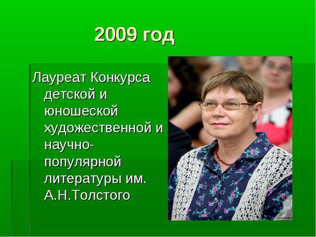 2009 год Лауреат Конкурса детской и юношеской художественной и научно-популя...
