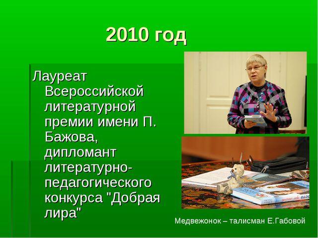 2010 год Лауреат Всероссийской литературной премии имени П. Бажова, дипломан...