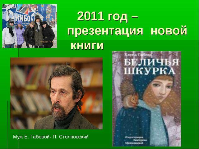 2011 год – презентация новой книги Муж Е. Габовой- П. Столповский