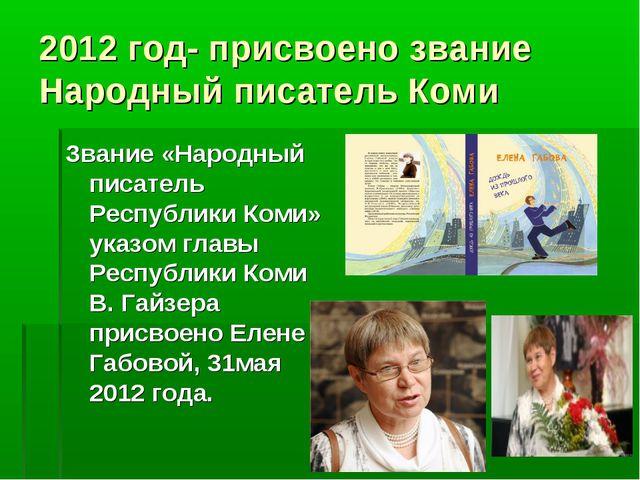 2012 год- присвоено звание Народный писатель Коми Звание «Народный писатель Р...