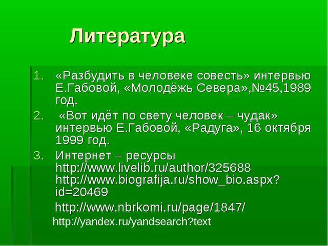 Литература «Разбудить в человеке совесть» интервью Е.Габовой, «Молодёжь Севе...
