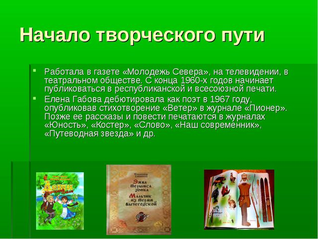 Начало творческого пути Работала в газете «Молодежь Севера», на телевидении,...
