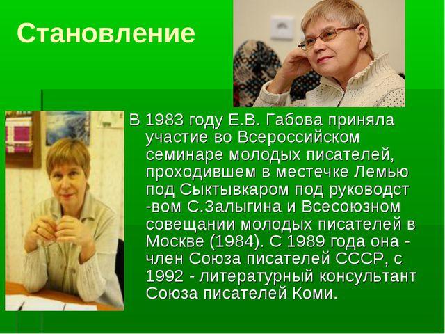 В 1983 году Е.В. Габова приняла участие во Всероссийском семинаре молодых пис...