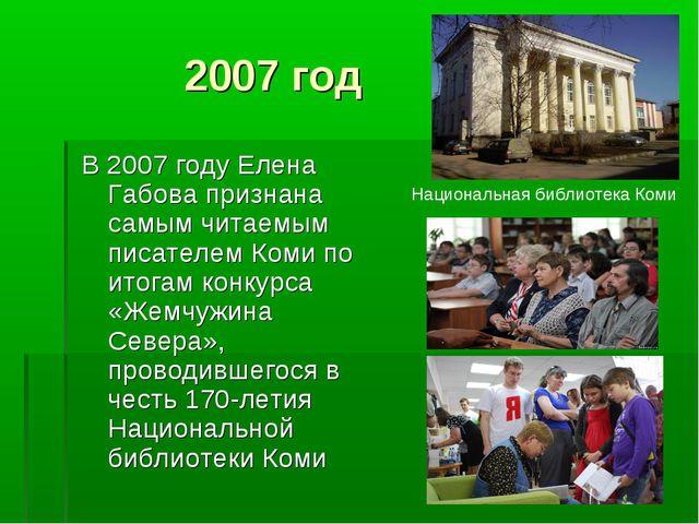2007 год В 2007 году Елена Габова признана самым читаемым писателем Коми по...