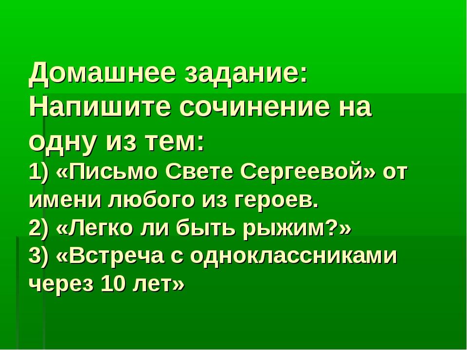 Домашнее задание: Напишите сочинение на одну из тем: 1) «Письмо Свете Сергее...