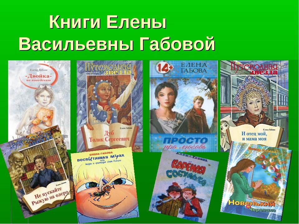 Книги Елены Васильевны Габовой