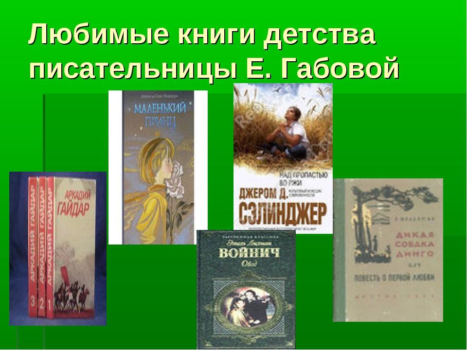 Любимые книги детства писательницы Е. Габовой