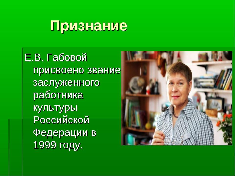 Признание Е.В. Габовой присвоено звание заслуженного работника культуры Росс...
