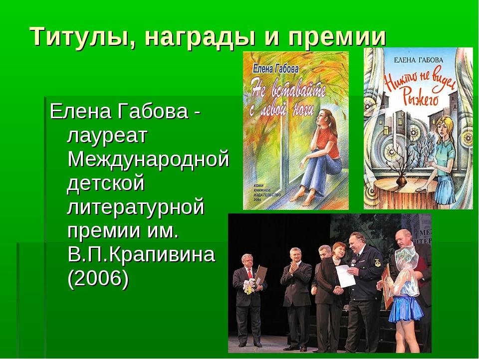 Елена Габова - лауреат Международной детской литературной премии им. В.П.Крап...