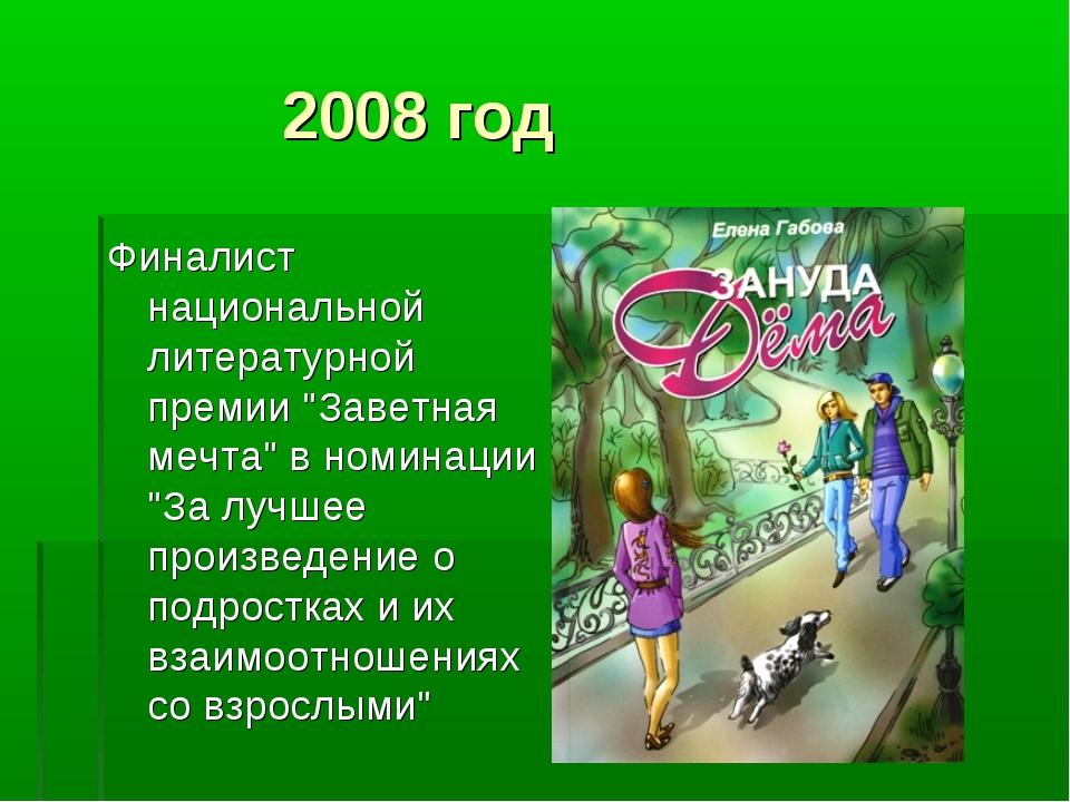 """2008 год Финалист национальной литературной премии """"Заветная мечта"""" в номина..."""