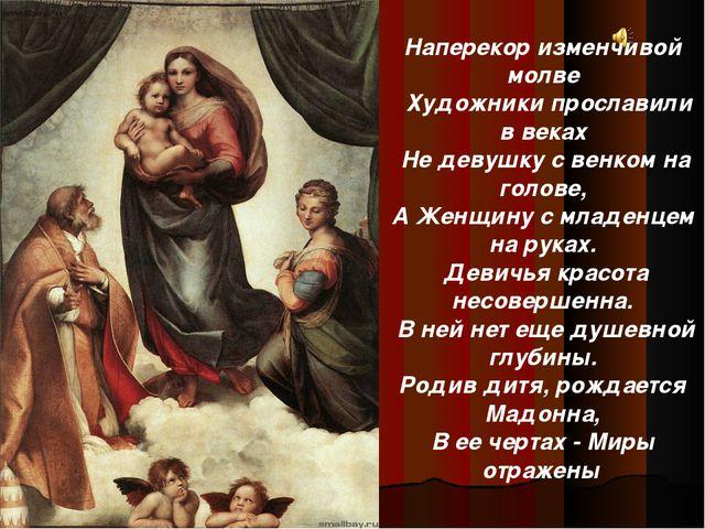 Наперекор изменчивой молве Художники прославили в веках Не девушку с венком н...