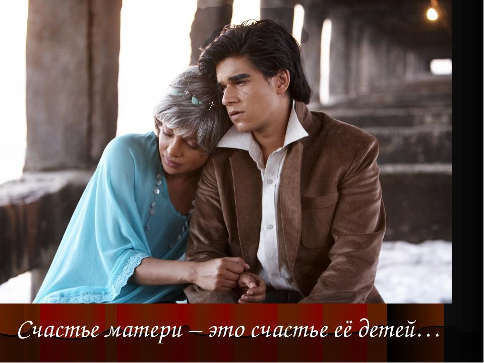Счастье матери – это счастье её детей…