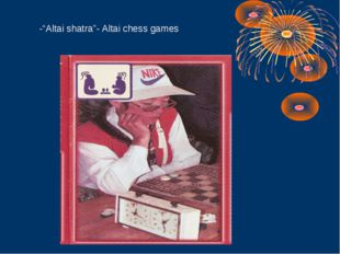 """Altai shatra""- Altai chess games"