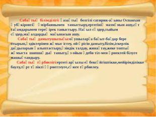 Сабақтың білімділігі: қазақтың белгілі сатирик-ақыны Оспанхан Әубәкіровтің ө