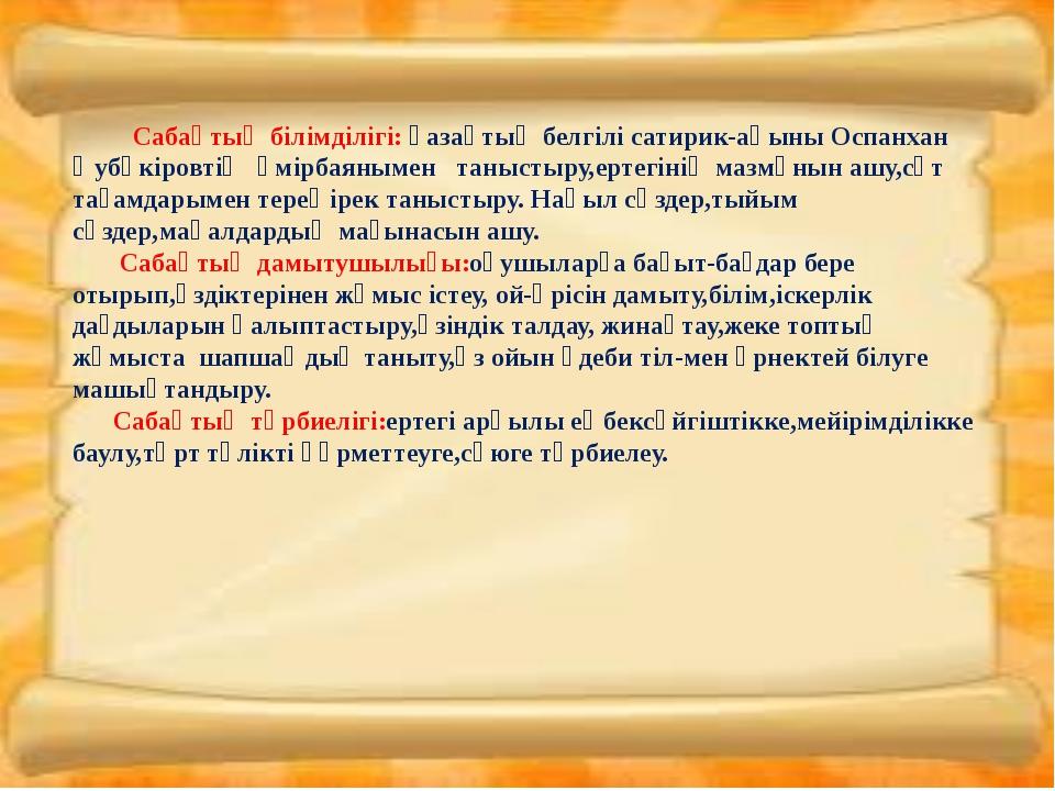 Сабақтың білімділігі: қазақтың белгілі сатирик-ақыны Оспанхан Әубәкіровтің ө...