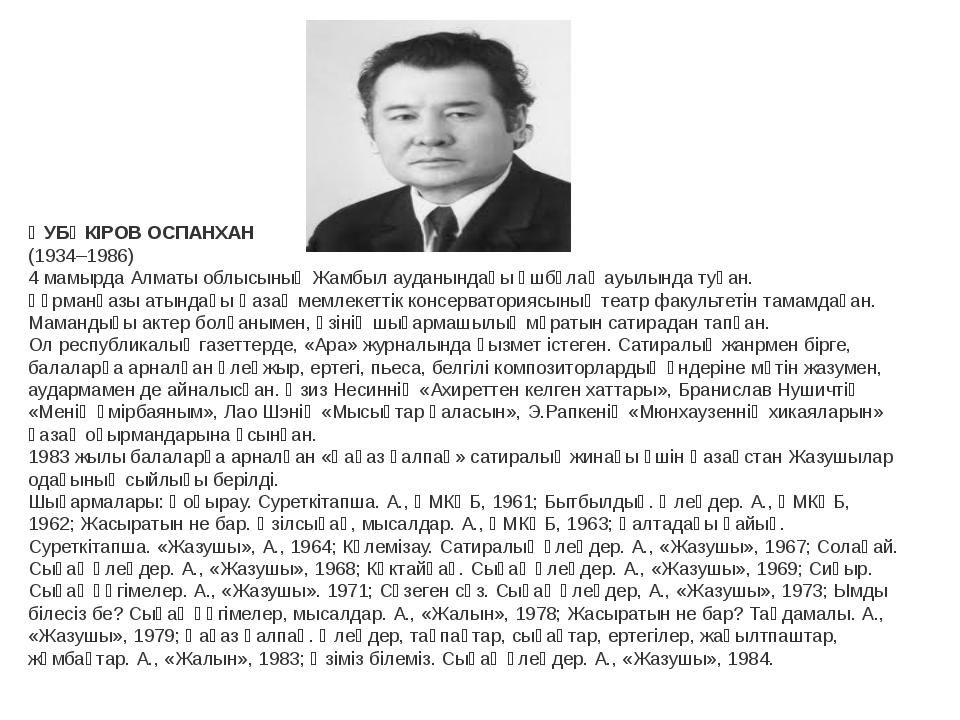 ӘУБӘКІРОВ ОСПАНХАН (1934–1986) 4 мамырда Алматы облысының Жамбыл ауданындағы...