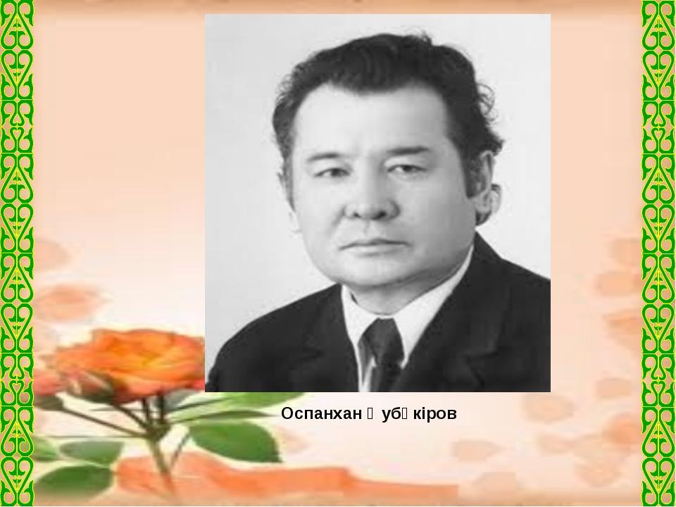 Оспанхан Әубәкіров