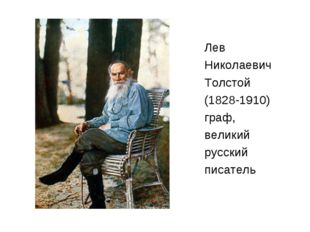 Лев Николаевич Толстой (1828-1910) граф, великий русский писатель