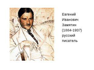 Евгений Иванович Замятин (1884-1937) русский писатель