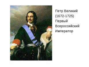 Петр Великий (1672-1725) Первый Всероссийский Император
