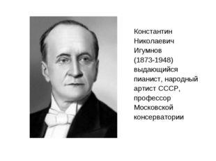Константин Николаевич Игумнов (1873-1948) выдающийся пианист, народный артист