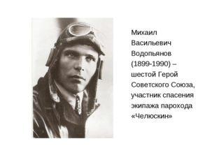Михаил Васильевич Водопьянов (1899-1990) – шестой Герой Советского Союза, уча