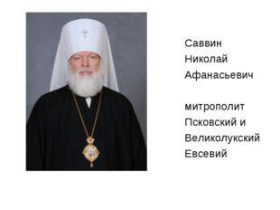 Саввин Николай Афанасьевич митрополит Псковский и Великолукский Евсевий