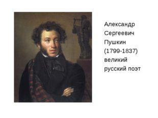 Александр Сергеевич Пушкин (1799-1837) великий русский поэт