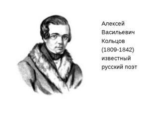 Алексей Васильевич Кольцов (1809-1842) известный русский поэт