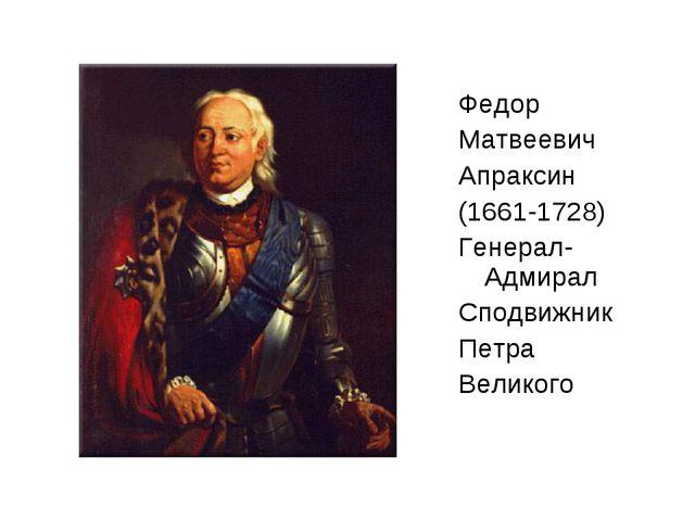 Федор Матвеевич Апраксин (1661-1728) Генерал-Адмирал Сподвижник Петра Великого