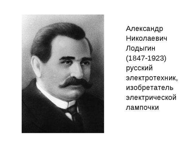 Александр Николаевич Лодыгин (1847-1923) русский электротехник, изобретатель...