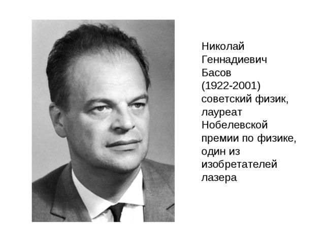 Николай Геннадиевич Басов (1922-2001) советский физик, лауреат Нобелевской пр...