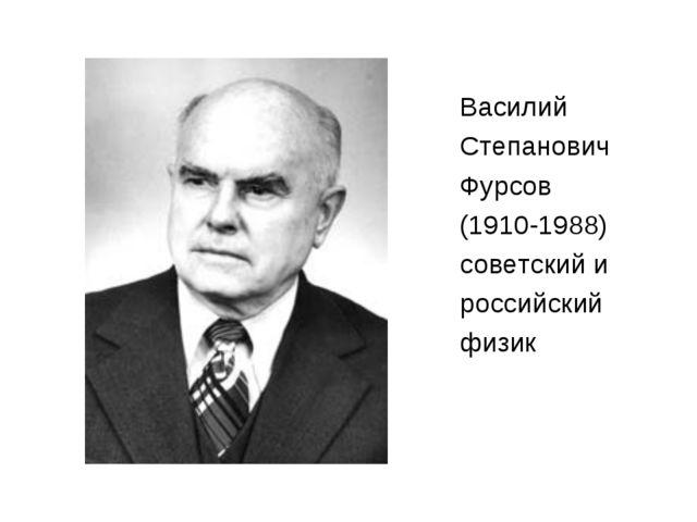 Василий Степанович Фурсов (1910-1988) советский и российский физик