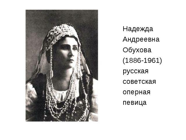 Надежда Андреевна Обухова (1886-1961) русская советская оперная певица