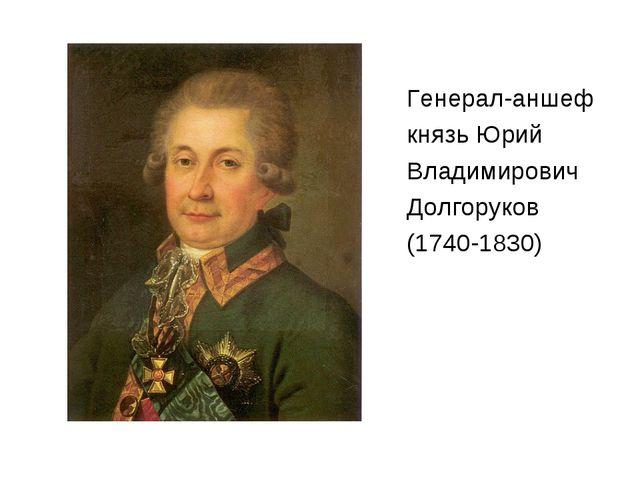 Генерал-аншеф князь Юрий Владимирович Долгоруков (1740-1830)