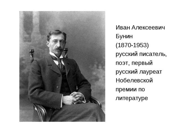 Иван Алексеевич Бунин (1870-1953) русский писатель, поэт, первый русский лаур...