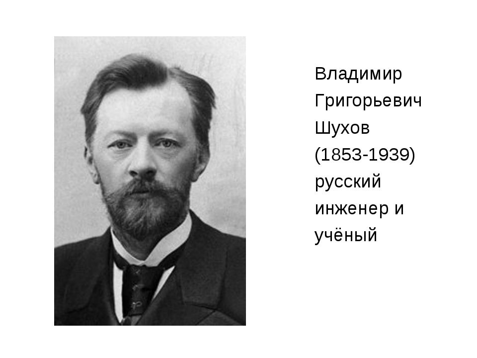 Владимир Григорьевич Шухов (1853-1939) русский инженер и учёный