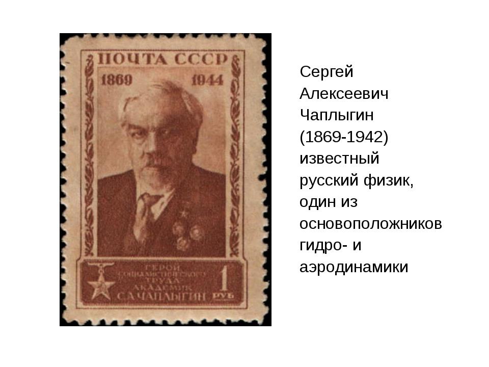 Сергей Алексеевич Чаплыгин (1869-1942) известный русский физик, один из основ...