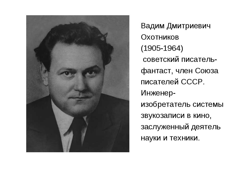 Вадим Дмитриевич Охотников (1905-1964) советский писатель- фантаст, член Союз...