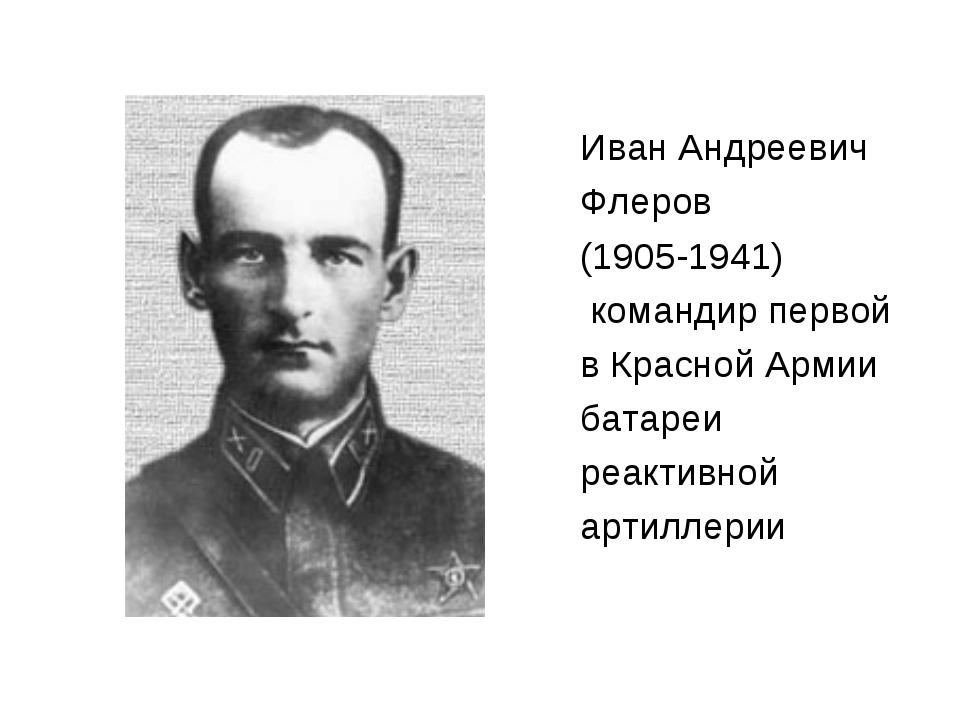 Иван Андреевич Флеров (1905-1941) командир первой в Красной Армии батареи реа...
