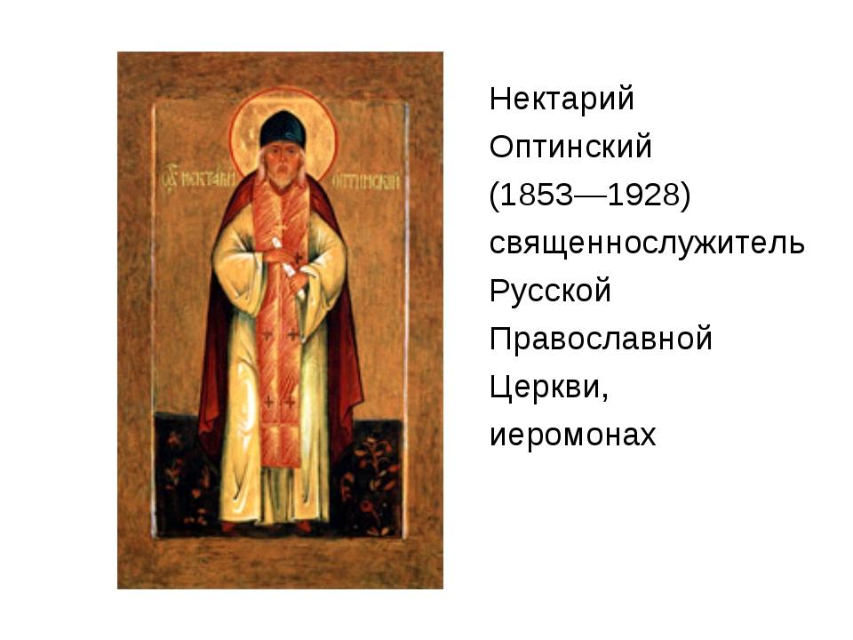 Нектарий Оптинский (1853—1928) священнослужитель Русской Православной Церкви,...