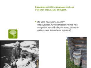 В древности очень почитали хлеб, он считался отдельным блюдом. Из чего получа