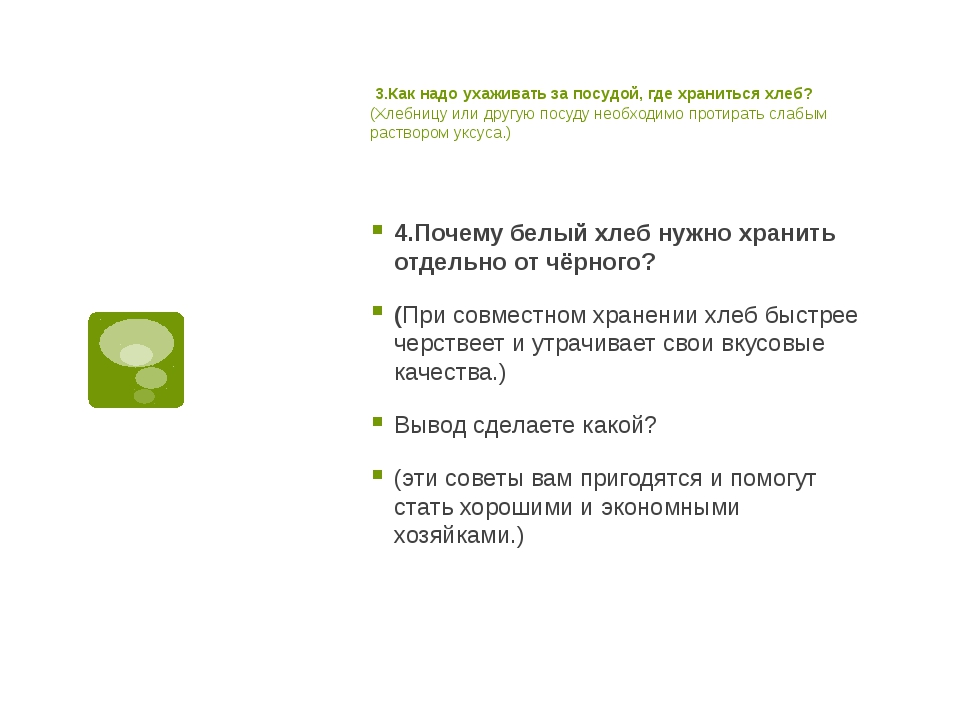 3.Как надо ухаживать за посудой, где храниться хлеб? (Хлебницу или другую по...