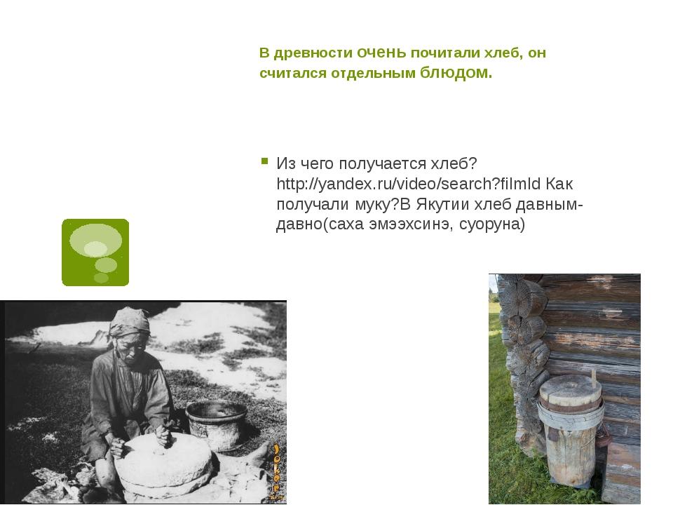 В древности очень почитали хлеб, он считался отдельным блюдом. Из чего получа...