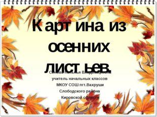 Картина из осенних листьев. Сенова Наталья Владимировна учитель начальных кла