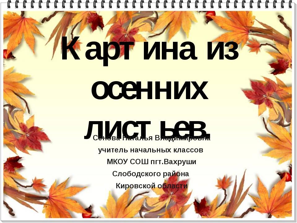 Картина из осенних листьев. Сенова Наталья Владимировна учитель начальных кла...