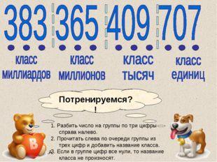 1. Разбить число на группы по три цифры справа налево. 2. Прочитать слева по