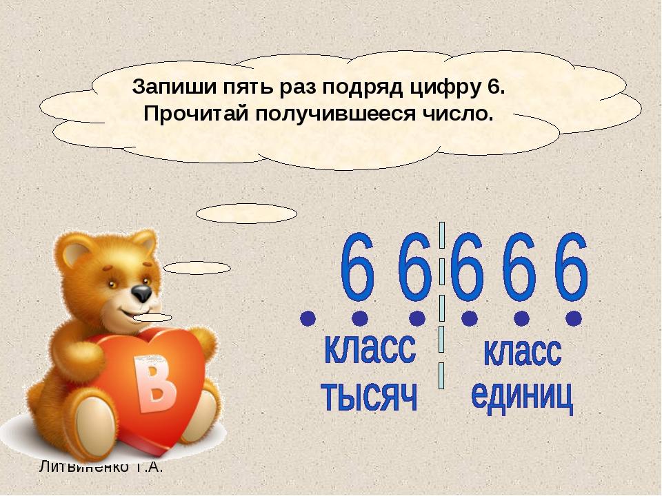 Запиши пять раз подряд цифру 6. Прочитай получившееся число.