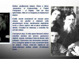 Война разбросала семью. Жена и дети оказались в Камышлове, а Павел Петрови
